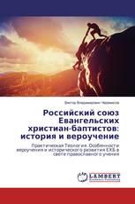 Российский союз Евангельских христиан-баптистов: история и вероучение