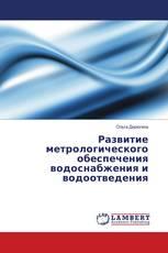 Развитие метрологического обеспечения водоснабжения и водоотведения