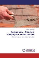Беларусь - Россия: формула интеграции