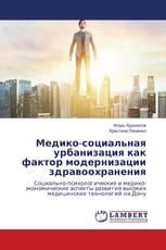Медико-социальная урбанизация как фактор модернизации здравоохранения