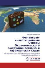Финансово-инвестиционные Основы Экономического Сотрудничества ЕС и Африканских Стран