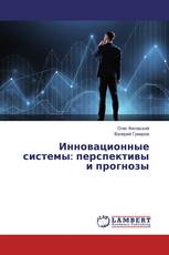 Инновационные системы: перспективы и прогнозы