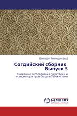 Согдийский сборник. Выпуск 5