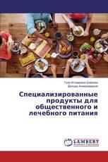 Специализированные продукты для общественного и лечебного питания