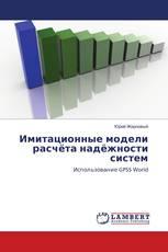 Имитационные модели расчёта надёжности систем