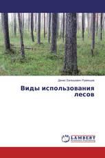 Виды использования лесов