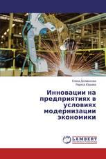 Инновации на предприятиях в условиях модернизации экономики