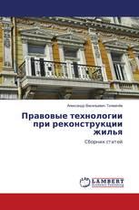 Правовые технологии при реконструкции жилья