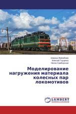 Моделирование нагружения материала колесных пар локомотивов