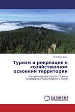 Туризм и рекреация в хозяйственном освоении территории