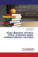 Курс физики: оптика, атом, атомное ядро, элементарные частицы