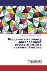Введение в методику преподавания русского языка в начальной школе