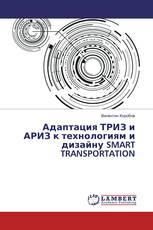 Адаптация ТРИЗ и АРИЗ к технологиям и дизайну SMART TRANSPORTATION