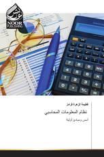 نظام المعلومات المحاسبي