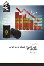 واقـــع الاســواق المـــالية في ظل الأزمة النفطية-2014