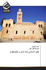 الفتح الاسلامي لبلاد المغرب 23-64 هـ