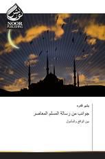 جوانب من رسالة المسلم المعاصر