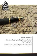 أحبار العِفْصوتانين المعدنية في المخطوطات والوثائق الأثرية