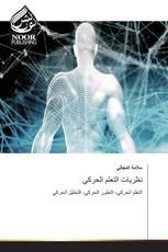 نظريات التعلم الحركي