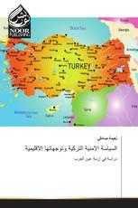 السياسة الامنية التركية وتوجهاتها الاقليمية