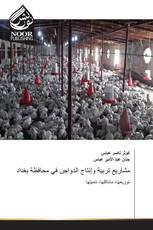 مشاريع تربية وإنتاج الدواجن في محافظة بغداد