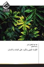 التلوث البيئي وتأثيره على النبات والانسان