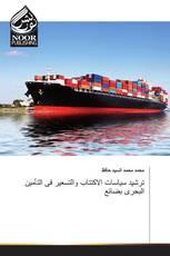 ترشيد سياسات الاكتتاب والتسعير فى التأمين البحرى بضائع