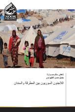 اللاجئون السوريون بين المطرقة والسندان