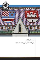 خرفاتسكا أو كرواتيا عثمانيا