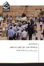 من فضائل مصر على اليهود وشريعتهم