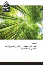 الفعل المزيد ومعانيه في الجامع الصحيح للإمام البخاري دراسة تطبيقية