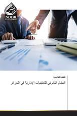 النظام القانوني للتعليمات الإدارية في الجزائر