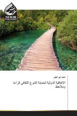 الاتفاقية الدولية لحماية التنوع الثقافي قراءة وملاحظ