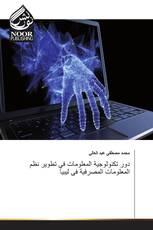 دور تكنولوجية المعلومات في تطوير نظم المعلومات المصرفية فى ليبيا