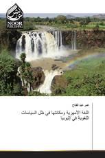 اللغة الأمهرية ومكانتها في ظل السياسات اللغوية في إثيوبيا