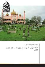 اللغة العربية للسياحة (ماليزيا أنموذجًا) الجزء الأول
