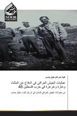 عمليات الجيش العراقي في الدفاع عن المثلث وعارة وعرعرة في حرب فلسطين 48