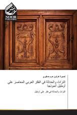 التراث والحداثة في الفكر العربي المعاصر علي أومليل أنموذجا