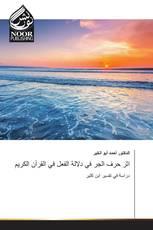 اثر حرف الجر في دلالة الفعل في القرآن الكريم