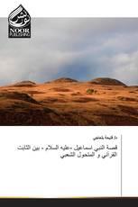 قصة النبي اسماعيل -عليه السلام - بين الثابت القرآني و المتحول الشعبي