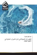 التطورات الحديثة في إدارة الموارد المائية في الألفية الثالثة