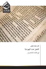 التحيز ضد اليهودية