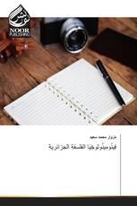 فِينُومِينُولوجْيَا الفلسفةِ الجزائريةِ