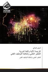 الترجمة الآلية واللغة العربية التنظير العلمي وإشكالية التوظيف التقني