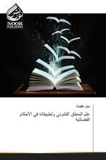 علم المنطق القانوني وتطبيقاته في الأحكام القضائية