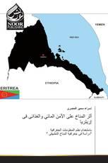 أثر المناخ على الأمن المائي والغذائى فى إريتريا