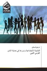 التنشيئة الاجتماعية ودورها في حماية الامن القومي الليبي