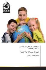 دليل تدريس التربية البيئية