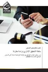سلطة التحقيق الاداري,دراسة مقارنة