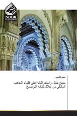منهج خليل واستدراكاته على فقهاء المذهب المالكي من خلال كتابه التوضيح